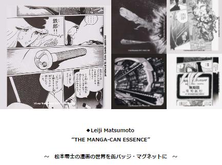 """松本零士ロマンチックコレクション """"THE MANGA-CAN ESSENCE""""(マツモトレイジロマンチックコレクション """"ザ マンガーカン エッセンス"""") CANROLLS"""